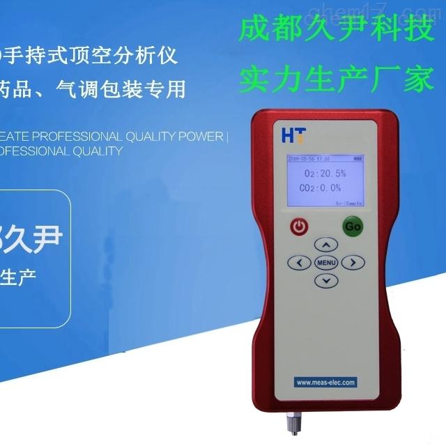 手持式包装残氧仪