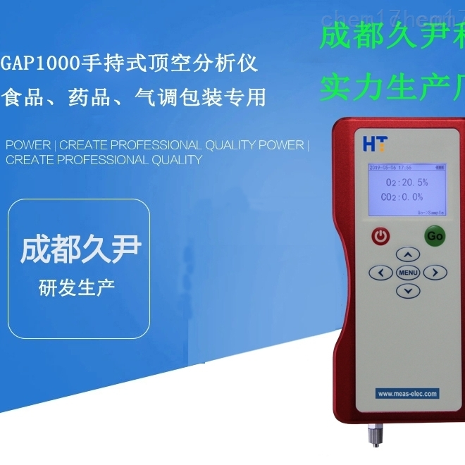 食品包装手持式残氧分析仪