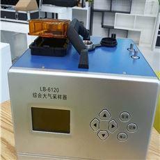 LB-6120环境监测部门用综合大气颗粒物采样器