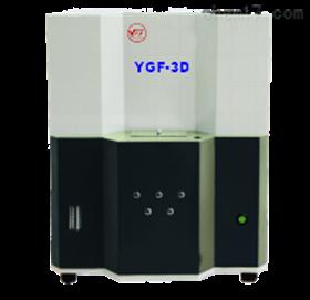 YGF--3D自动工业分析仪
