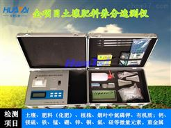 HT-04土壤肥料养分速测仪