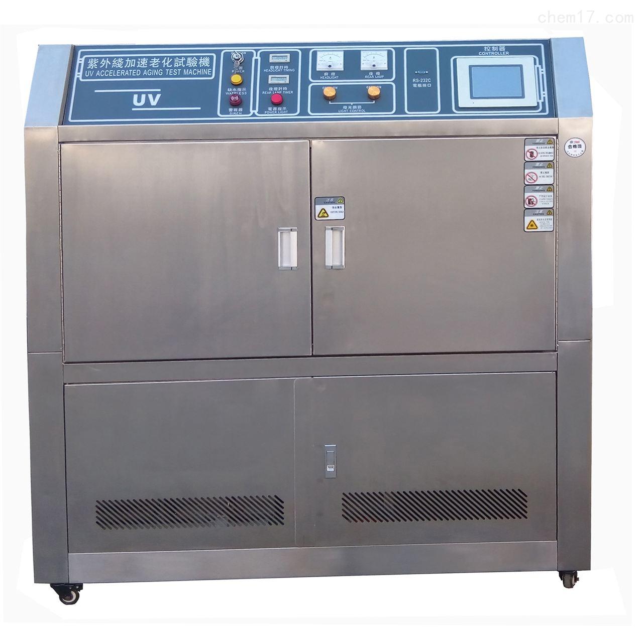 抗UV老化试验箱