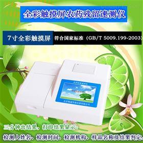 HTY-M24農藥殘留檢測儀