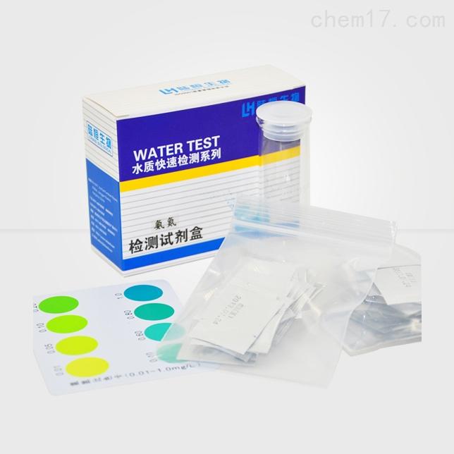 氨氮检测试剂盒 游离氨含量快速测定