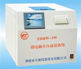 ZDHW-3WZDHW-3W 微电脑全自动量热仪