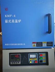 KMF-4型箱式马弗炉