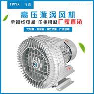 高壓漩渦式氣泵