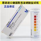 默克亚硝酸盐检测试纸