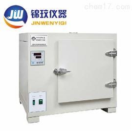 DHG-9248A高溫鼓風干燥箱