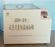 JDH-SY試管消煮多用恒溫油浴鍋
