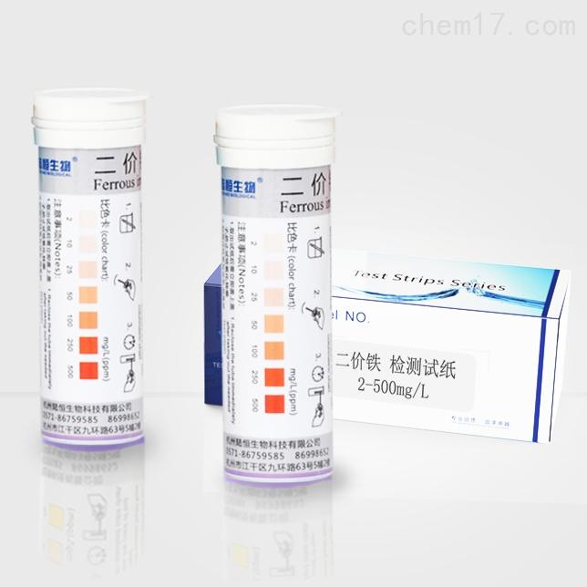 二价铁检测试纸 重金属Fe2+含量测试条