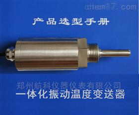 HY-V201 振动温度组合监测仪