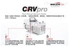 WELCH实验室双级旋片泵CRVpro