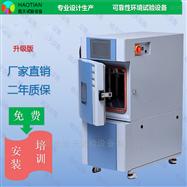 SMC-150PF恒温恒湿机容积150L低温零下60度高温150度