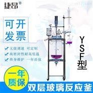 双层玻璃反应釜YSF-100L/150L/200L