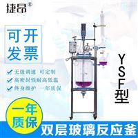 YSF-100L/150L/200L雙層玻璃反應釜YSF-100L/150L/200L