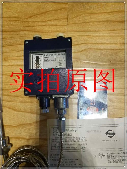 YWK-50压力控制器上海仪表四厂