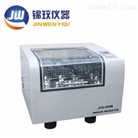 臺式恒溫搖床 回旋振蕩 JYC-200B