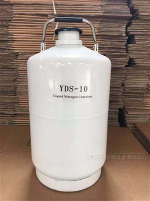 YDS-10上海沛升液氮生物容器液氮罐厂家直销