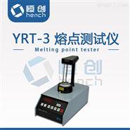 實驗室專用恒創熔點測試儀