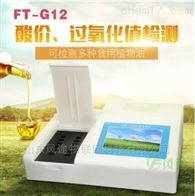 FT-G12过氧化值酸价检测仪