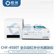 CHF-4500T全自動紅外分光測油儀