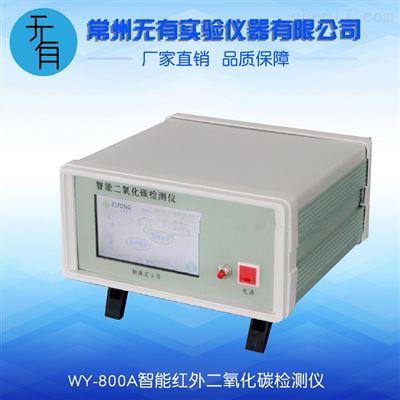 智能红外二氧化碳检测仪