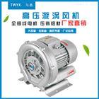 清洗机械专用高压鼓风机
