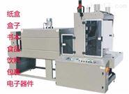 L型全封包装机 热收缩膜包装塑封设备
