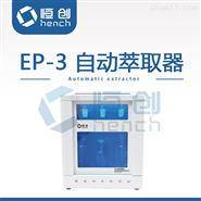 EP-3三聯自動萃取器