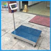 200kg电子秤,300kg移动式电子台秤