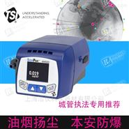 油煙揚塵檢測儀