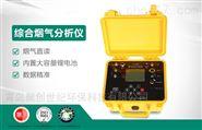 便携式烟气综合分析仪-聚创