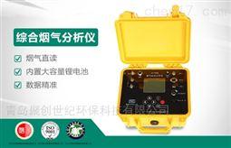 GH-62型 烟气综合分析仪