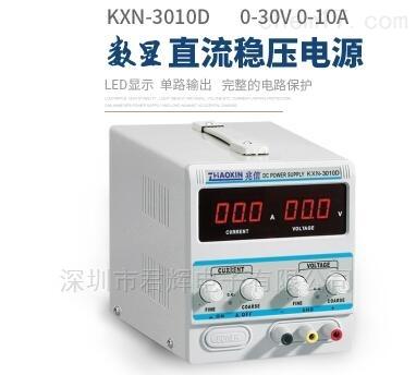 直流稳压电源兆信KXN-3010D