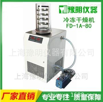 FD-1A-80FD-1A-80冷冻干燥机上海豫明