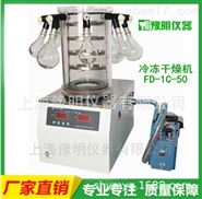 冷凍干燥機FD-1D-50