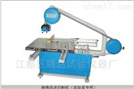 TDPM-400海绵泡沫切割试验机