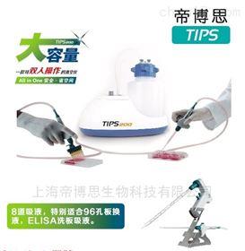TIPS200 真空安全吸液仪/真空泵