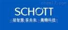 Schott全国代理