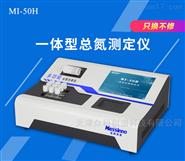 一体型总氮测定仪