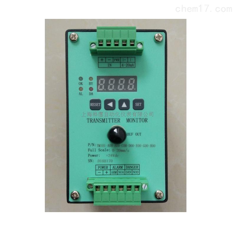 SDJ-9B/SDJ-9L振动变送器