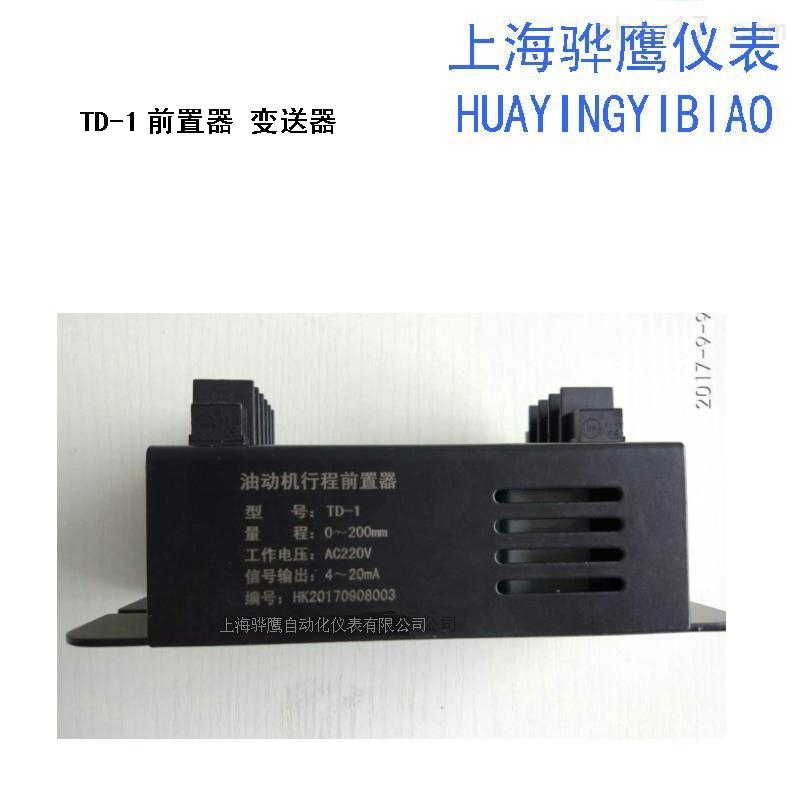行程变送器HY-DT5