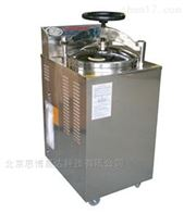 YXQ-100G立式壓力蒸汽滅菌器 原YXQ-LS-100G