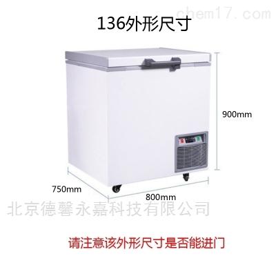 零下86度136升超低温冰箱 经济爆款冷冻冰柜