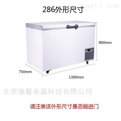 经济款-40/-65/-86度286升超低温冷冻柜