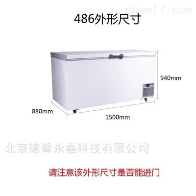 经济款-40度超低温冰箱,锡膏冷冻存放冰柜
