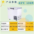 DW-65-W136经济款-65度136升金枪鱼超低温保鲜冷冻冰柜