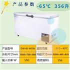 永佳-40度356升超低温冰箱 经济款冷冻柜