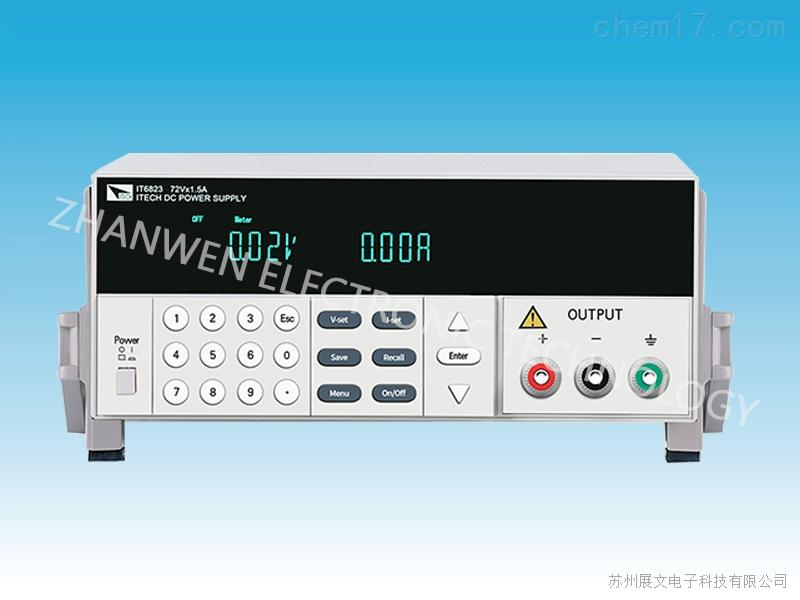 高性价比直流电源IT6800系列